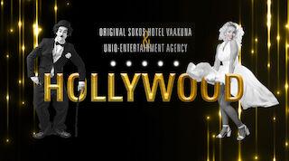 Pikkujoulut 2021 Kouvolassa Hollywood Show & Dinner